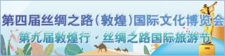 第四届丝绸之路国际文化博览会