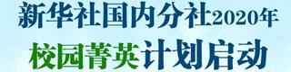 新华社国内分社2020年应届高校毕业生校园菁英计划招考公告