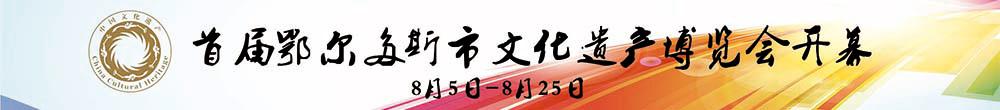 首届鄂尔多斯市文化遗产博览会