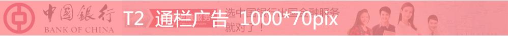 通欄廣告<br/>刊例價格:6000/天<br/>