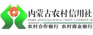 内蒙古农信社