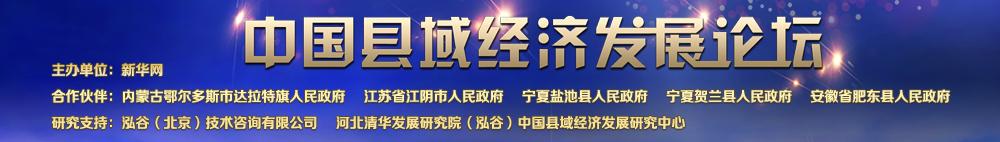 县域经济发展论坛