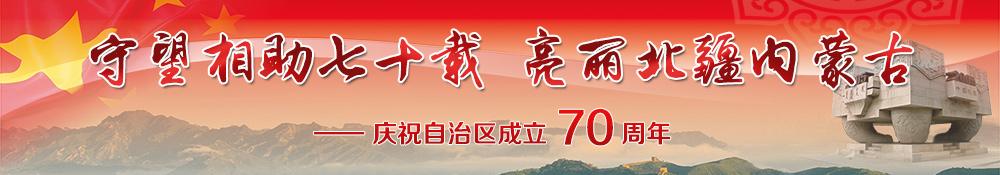撸起袖子加油干——以优异成绩迎接党的十九大、庆祝内蒙古自治区成立70周年