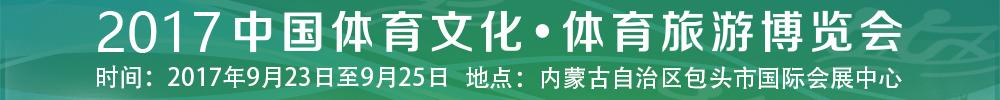中国体育文化博览会官网