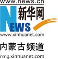 新華網內蒙古頻道logo