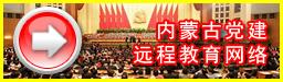 内蒙古党建远程教育网络