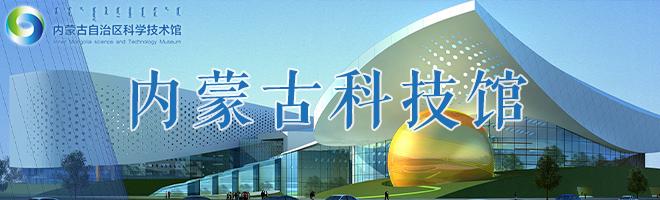 内蒙古科技馆