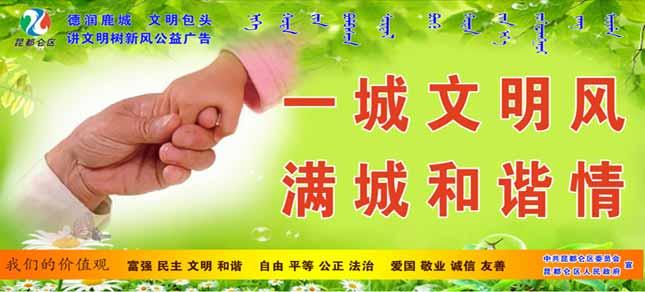 讲文明树新风公益广告(三十五)
