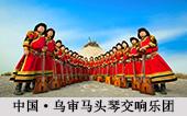 中國·烏審馬頭琴交響樂團