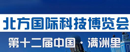 北方國際科技博覽會