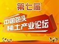 第七屆中國包頭·稀土産業論壇