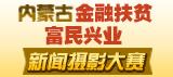 """内蒙古""""金融扶贫·富民兴业""""新闻摄影大赛"""