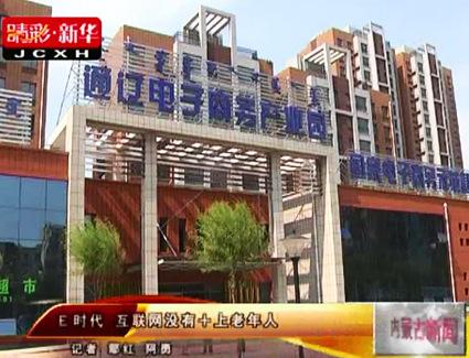 內蒙古新聞1106