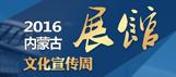 内蒙古展馆文化宣传周