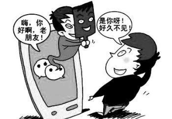 """包头市丨微信""""攀老乡""""设陷阱骗取钱财"""