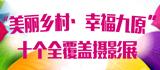 """""""美麗鄉村 幸福九原""""十個全覆蓋攝影展"""