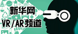 新华网VR/AR频道