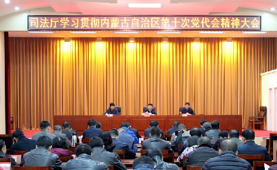 内蒙古司法厅召开干部大会学习贯彻自治区第十次党代会精神