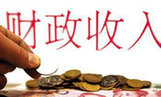 2016年內蒙古自治區財政收入突破2000億元大關