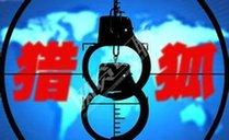 內蒙古自治區獵狐行動傳捷報 6名外逃人員落網