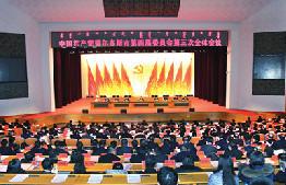 中國共産黨鄂爾多斯市第四屆委員會第三次全體會議公報