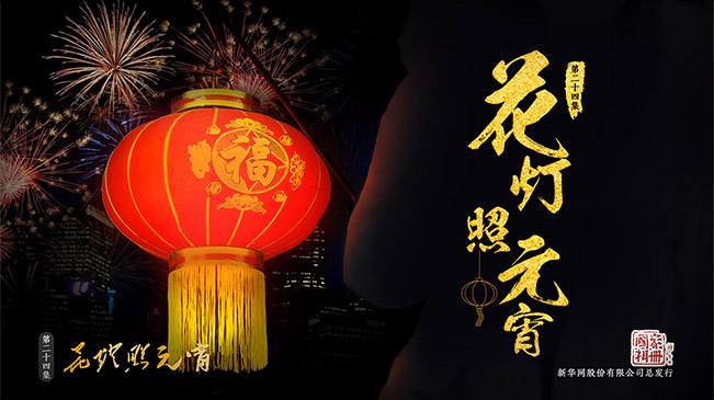 《國家相冊》:花燈照元宵