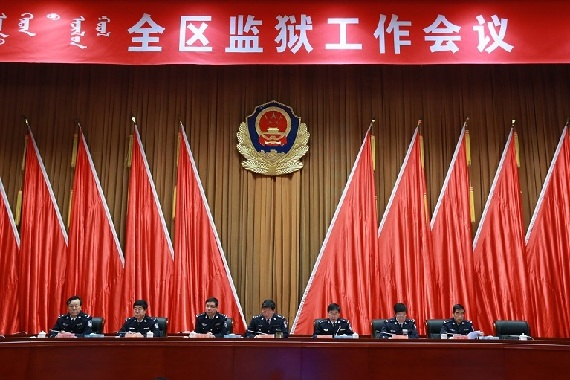 內蒙古監獄管理局召開全區監獄工作會議