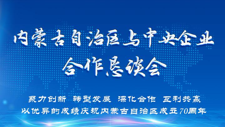 專題報道丨內蒙古自治區與中央企業合作懇談會