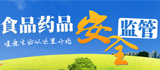 """落實""""四個最嚴"""" 守護百姓""""舌尖上的安全"""""""