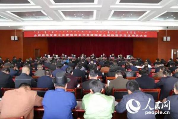 鄂爾多斯烏審旗旅遊發展大會召開