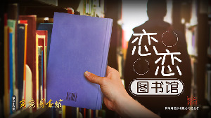 """中國人的""""閱讀百態"""""""