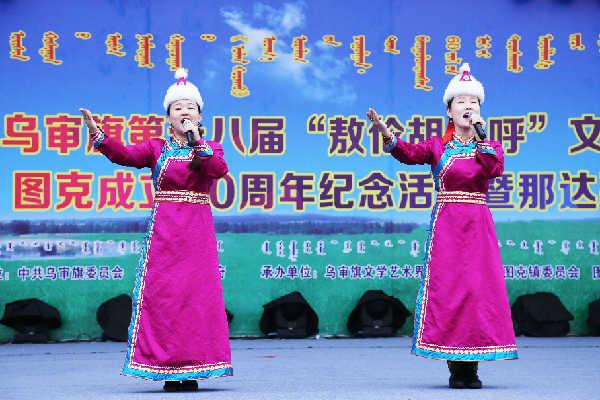 """烏審旗第十八屆""""敖倫胡日呼""""文藝集會"""
