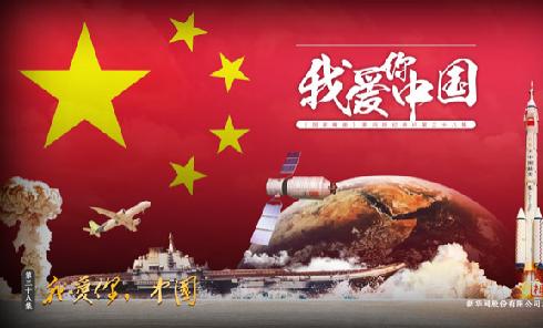 《國家相冊》:我愛你,中國