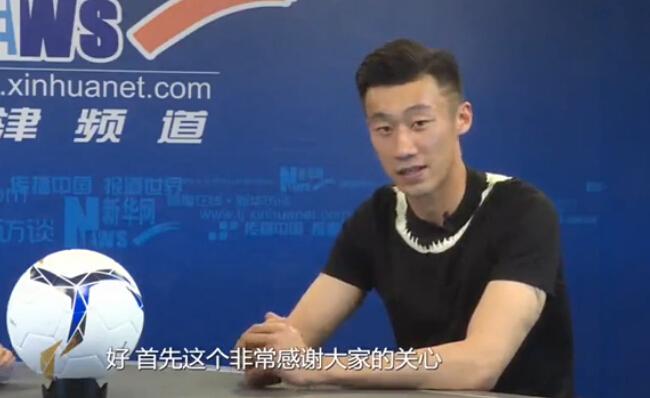 訪天津權健足球隊隊長張鷺