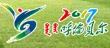 內蒙古自治區第九屆少數民族傳統體育運動會