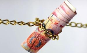 內蒙古偵破一起非法吸儲案 涉案額逾1600萬元