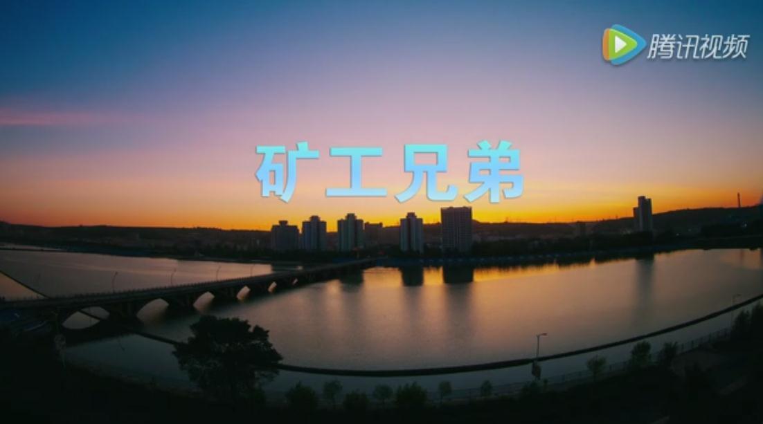 神東原創MV——礦工兄弟