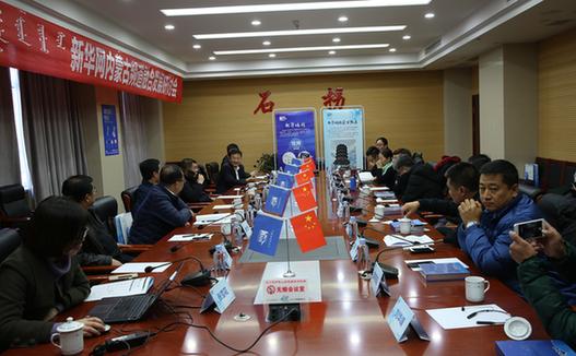 新華網內蒙古頻道融合發展研討會舉行