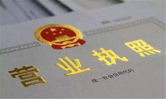 內蒙古推進商事制度改革 助力經濟發展