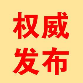 倪嘉宇被提名挂职鄂尔多斯市副市长人选