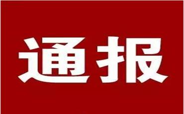 内蒙古通报8起扶贫领域腐败和作风问题典型案例