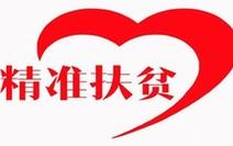 """内蒙古科左后旗推动健康扶贫 阻止""""病根""""变""""穷根"""""""