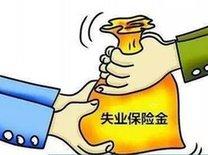 内蒙古失业保险金发放标准上调10% 6月1日起执行