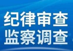 乌海市海南区委原书记苏和涉嫌严重违纪违法 目前正在接受调查