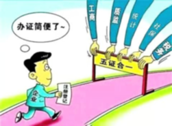 内蒙古自治区召开深化商事制度改革电视电话会议
