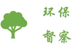 中央环保督察组向内蒙古交办第九批环境信访举报件
