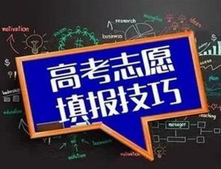 内蒙古:举办高考填报志愿类咨询培训活动及讲座需审批备案