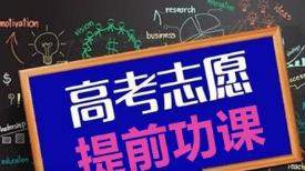 内蒙古计划6月25日进行高考网报模拟演练