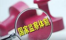 内蒙古监察体制改革效能显现 前5月处置问题线索同比增六成