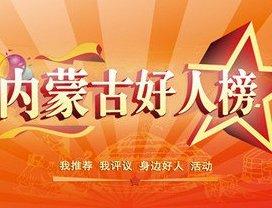 首府举行内蒙古好人榜、新时代好少年入选名单发布仪式